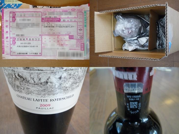 wine-arrival4